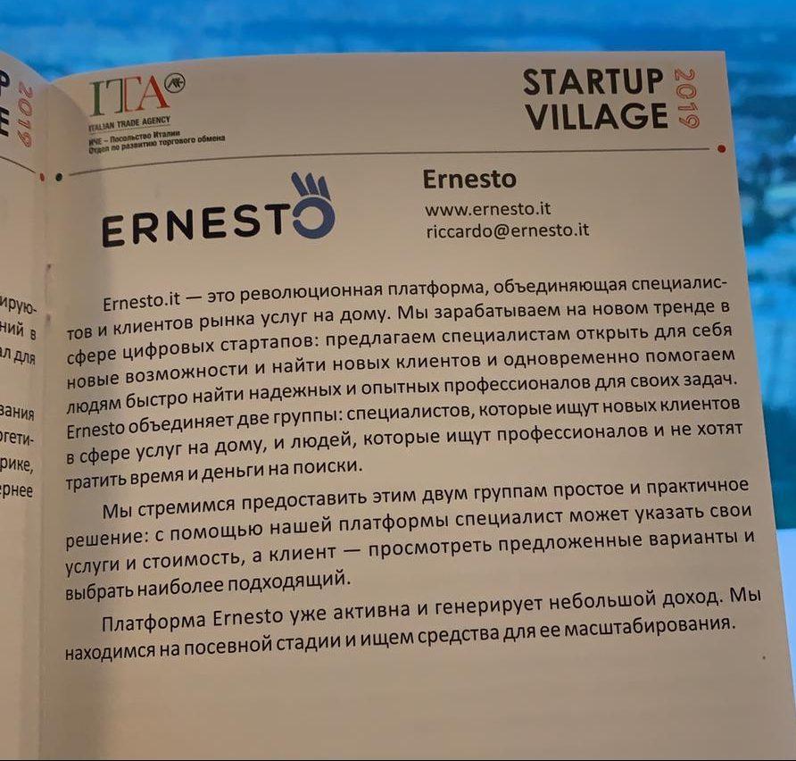 Ernesto allo Startup Village